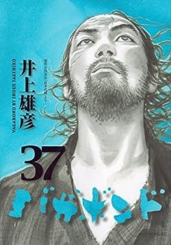 バガボンド(37) (モーニングKC)