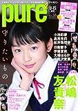 ピュアピュア Vol.53 (タツミムック)