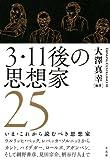 3・11後の思想家25 (別冊大澤真幸THINKING O 1)