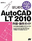 はじめて学ぶAutoCAD LT 2010 作図・操作ガイド