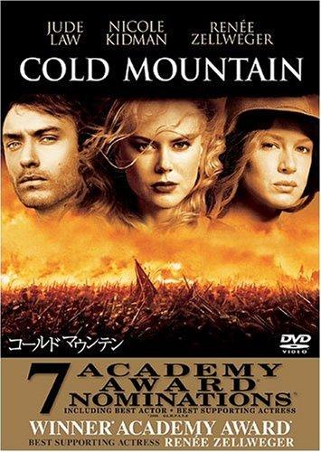 コールドマウンテン [DVD]