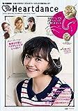 Heartdance (e-MOOK 宝島社ブランドムック)