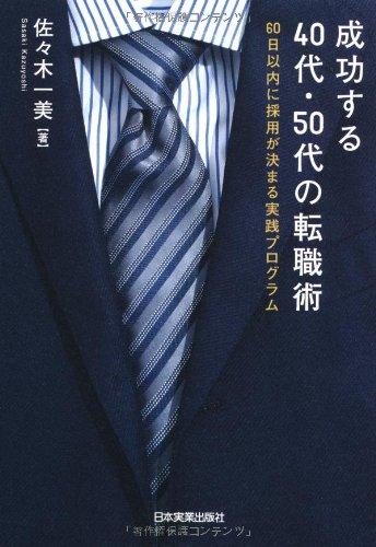 成功する40代・50代の転職術 60日以内に採用が決まる実践プログラム