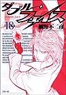 ダブル・フェイス 第18巻 2009年04月30日発売