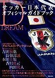 2014 SAMURAI BLUE (サムライブルー) サッカー日本代表オフィシャルガイドブック [雑誌] (講談社 Mook)