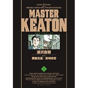 完全版 MASTERキートン   2