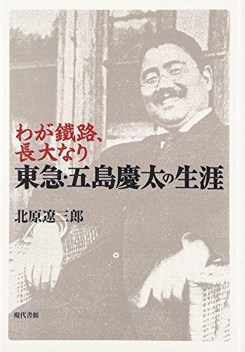 わが鐵路、長大なり 東急・五島慶太の生涯