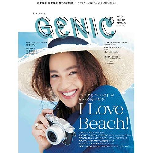 女子カメラGENIC 2016年 9月号(vol.39)