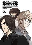 スティーブズ 5 (ビッグ コミックス〔スペシャル〕)