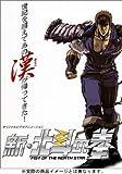 新・北斗の拳 第壱話 「呪縛の街」 [DVD]