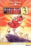 ライオン・キング 3 ハクナ・マタタ [DVD]