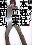 仮面ライダー 本郷猛の真実 (ぶんか社文庫)