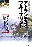 アトランティス・ブループリント―神々の壮大なる設計図 (知の冒険シリーズ)