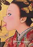 田村吉康絵画作品集 2013