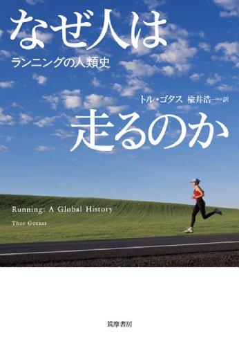 なぜ人は走るのか: ランニングの人類史