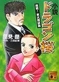 小説 ドラゴン桜 挑戦!東大模試篇 (X文庫スペシャル)