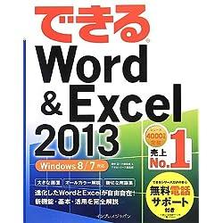 できるWord&Excel 2013 Windows 8/7対応 (できるシリーズ)