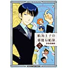 航海王子の優雅な船旅 2巻 (まんがタイムコミックス)