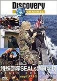ディスカバリーチャンネル 特殊部隊 SEALs 訓練学校 step1:タフネス [DVD]