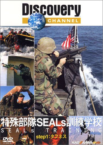 特殊部隊SEALs訓練学校 step1:タフネス [DVD]
