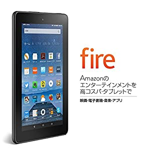 Fireタブレット 8GB ブラックを使ってみる