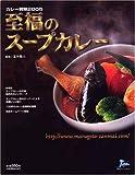 至福のスープカレー