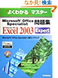 Microsoft Office Specialist���W Microsoft Office Excel 2003 Expert