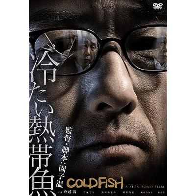 冷たい熱帯魚 [DVD]