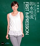 FIRST IMPRESSION68 卯水咲流 (ブルーレイディスク) アイデアポケット [Blu-ray]