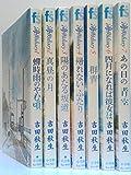 海街diary コミック 1-7巻セット (flowers コミックス)