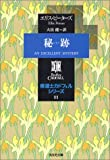 秘跡 ―修道士カドフェルシリーズ(11) (光文社文庫)