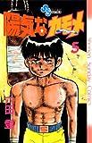 陽気なカモメ(5) (少年サンデーコミックス)