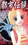 都市伝説Jr. (りぼんマスコットコミックス)