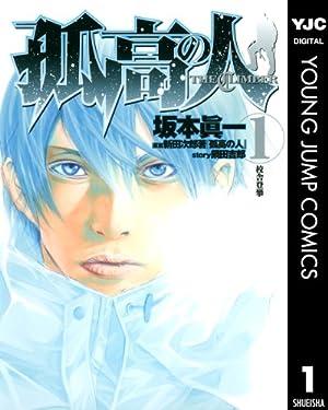 孤高の人 1 (ヤングジャンプコミックスDIGITAL)