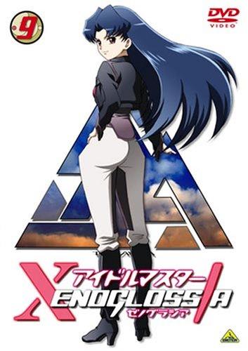 アイドルマスターXENOGLOSSIA 9 [DVD]