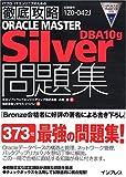 徹底攻略 ORACLE MASTER Silver DBA10g 問題集 (ITプロ/ITエンジニアのための徹底攻略)