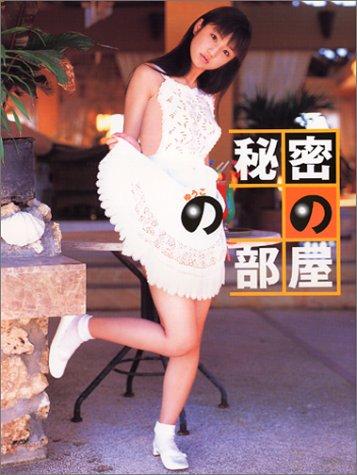 ゆうこの秘密の部屋―小倉優子写真集