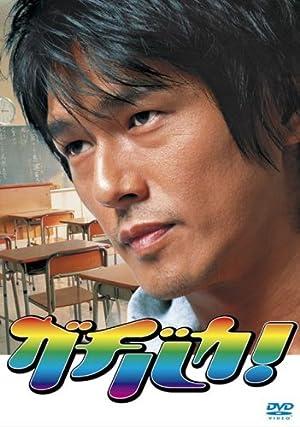 ガチバカ! DVD-BOX