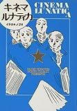 キネマ・ルナティカ (ファンタジーコミックス)