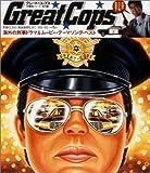 〈刑事魂シリーズ・海外編〉Great Cops 海外の刑事ドラマ&ムービー・テーマソング・ベスト