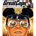 �q�Y���� �C�O�ҁrGreat Cops �C�O�̌Y���h���}&���[�r�[�E�e�[�}�\���O�E�x�X�g