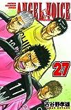 ANGEL VOICE(27) (少年チャンピオン・コミックス)