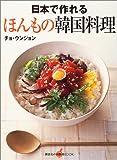 日本で作れるほんもの韓国料理 (講談社のお料理BOOK)