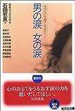 男の涙 女の涙―せつない小説アンソロジー (光文社文庫)