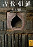 古代朝鮮 (講談社学術文庫)
