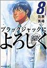 ブラックジャックによろしく 第8巻 2004年02月23日発売