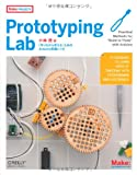 Prototyping Lab ���ֺ��ʤ���ͤ���פ����Arduino�����쥷�� (Make:PROJECTS)