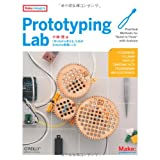 Prototyping Lab �\�u���Ȃ���l����v���߂�Arduino���H���V�s (Make:PROJECTS)���� �΂ɂ��