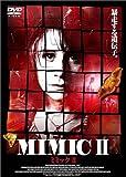 ミミックII [DVD]