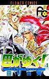 巴がゆく!(4) (フラワーコミックス)